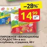 Магазин:Дикси,Скидка:ПИРОЖНОЕ «ВАНЮШКИНЫ СЛАДОСТИ»