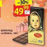 Скидка: Шоколад «аленка», 100 г