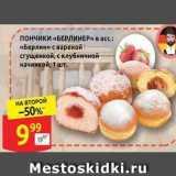 Магазин:Дикси,Скидка:Пончики «берлинер»