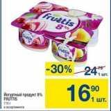 Магазин:Метро,Скидка:Йогуртный продукт 8% FRUTTIS