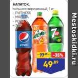 Магазин:Лента,Скидка:НАПИТОК, сильногазированный, 1 л: - EVERVESS - MIRINDA - PEPSI - 7 UP