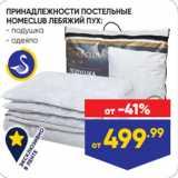 Магазин:Лента,Скидка:ПРИНАДЛЕЖНОСТИ ПОСТЕЛЬНЫЕ HOMECLUB ЛЕБЯЖИЙ ПУХ: - подушка - одеяло