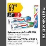 Магазин:Карусель,Скидка:Зубная щетка АQUAFRESH
