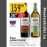 Магазин:Карусель,Скидка:Вино АРБАТСКОЕ