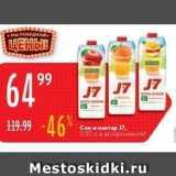 Карусель Акции - Сок и нектар Ј7