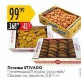 Карусель Акции - Печенье STIVADO