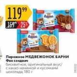 Карусель Акции - Пирожное МЕДВЕЖОНОК БАРНИ
