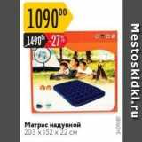 Карусель Акции - Матрас надувной 203 x 152 x 22 CM