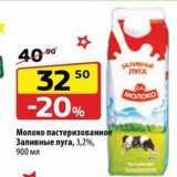 Магазин:Да!,Скидка:Молоко пастеризованное Заливные луга