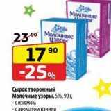 Магазин:Да!,Скидка:Сырок творожный Молочные узоры