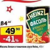 Магазин:Да!,Скидка:Фасоль белая в томатном соусе Heinz, 415г