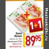 Билла Акции - Бекон Велком нарезка, с/к, 150 г обычная цена 179,90