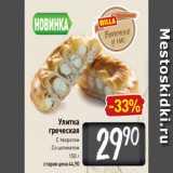 Магазин:Билла,Скидка:Улитка греческая С творогом Со шпинатом 150 г