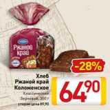 Билла Акции - Хлеб Ржаной край Коломенское Классический Зерновой, 300 г
