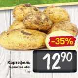 Магазин:Билла,Скидка:Картофель Брянская обл. 1 кг