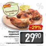 Магазин:Билла,Скидка:Окорочок куриный отдел деликатесов гриль 100 г