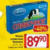 Билла Акции - Масло сливочное Экомилк 82,5%, 180 г