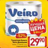 Билла Акции - Туалетная бумага Veiro Домашняя белая, 2-слойная, 4 шт.