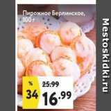 Магазин:Окей,Скидка:Пирожное Берлинское, 100r