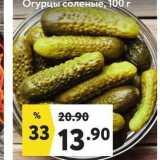 Магазин:Окей,Скидка:Огурцы соленые, 100 г