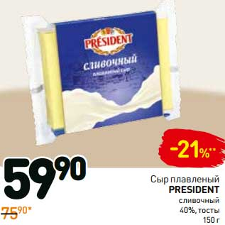 Плавленый сыр президент рецепт