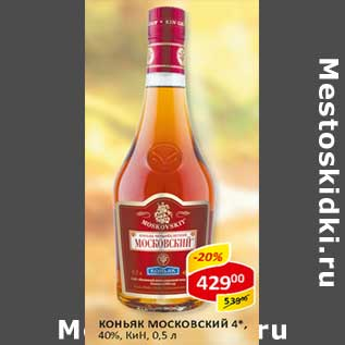 Коньяк Кин Оптом Пермь