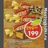 Конфеты Славянка, Золотой степ, арахис-карамель, Вес: 1 кг