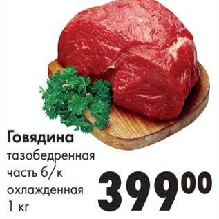 тазобедренная часть говядины рецепт с фото