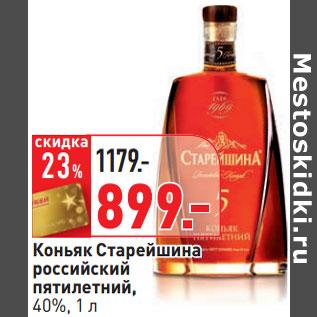 Российский Коньяк Пять Звездочек Цена Почтой