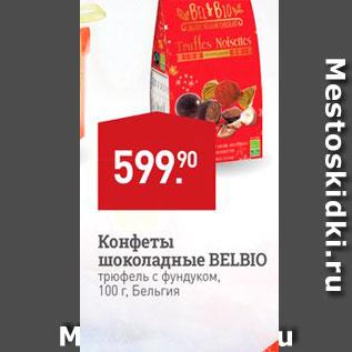 Акция - Конфеты шоколадные BELBIO