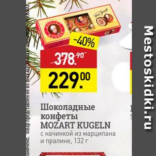 Акция - Шоколадные конфеты MOZART KUGELN