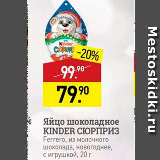 Акция - Яйцо шоколадное KINDER СЮРПРИЗ