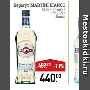 Акция - Вермут MARTINI BIANCO