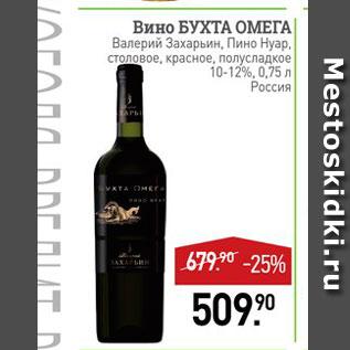 Акция - Вино БУХТА ОМЕГА