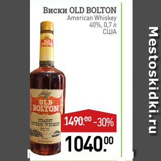 Акция - Виски OLD BOLTON American Whiskey