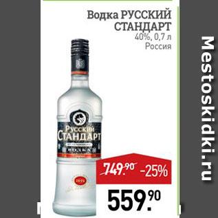 Акция - Водка РУССКИЙ СТАНДАРТ