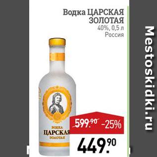 Акция - Водка Царская ЗОЛОТАЯ 40%