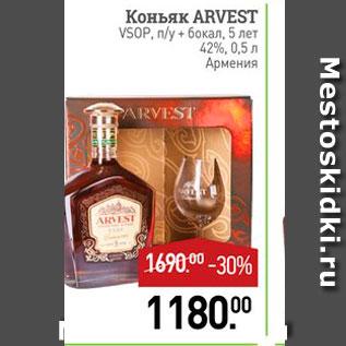 Акция - Коньяк ARVEST VSOP