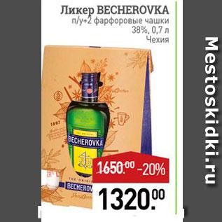 Акция - Ликер BECHEROVKA