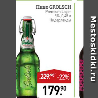 Акция - Пиво GROLSCH Premium Lager