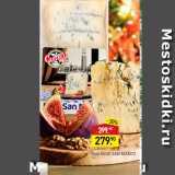 Мираторг Акции - Сыр Blue San Marco