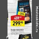 Мираторг Акции - Кофе Madeo