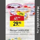 Мираторг Акции - Йогурт Landliebe