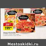 Мираторг Акции - Пицца Felicia