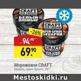 Скидка: Мороженое CRAFT ваниль, крем-брюле, 80 г