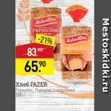Скидка: Хлеб FAZER Геркулес