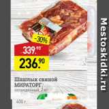 Магазин:Мираторг,Скидка:Шашлык свиной МИРАТОРГ охлажденный, 2 кг