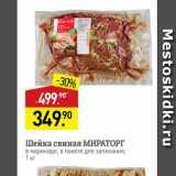 Мираторг Акции - Шейка свиная МИРАТОРГ в маринаде, в пакете Для запекания