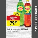 Скидка: Чай холодный Lipton