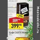 Мираторг Акции - Koфe CARTE NOIR